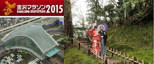 De gauche à droite : Le dôme de la gare de Kanasawa (Japon); Des belles japonaises en tenues traditionnelles; (Crédit photos Mathis Cros)